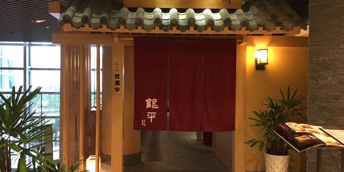 Doorside of Yin Ping Japanese Restaurant located in Shanghai World Financial Center