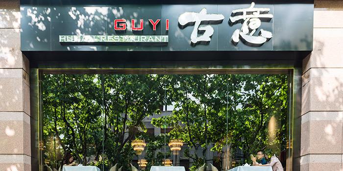 Exterior of Gu Yi Hunan Restaurant located on Fumin Lu