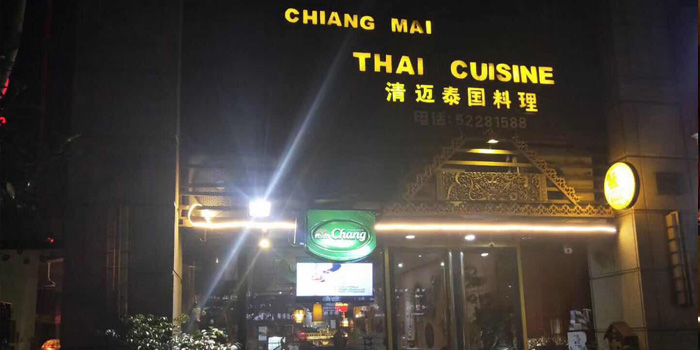 Outdoor of CHIANGMAI Thai Cuisine located in Jing
