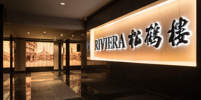 Entrance of RIVIERA SONGHELOU located in Huangpu, Shanghai