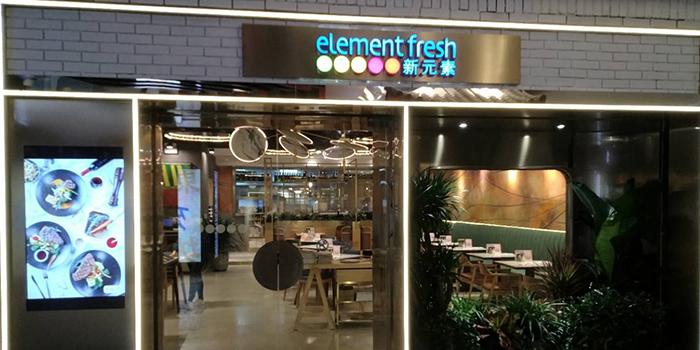 Exterior of Element Fresh (Metro City) located in Xuhui, Shanghai