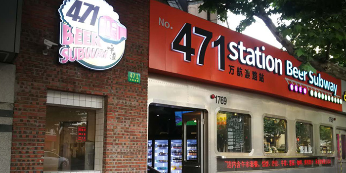 Exterior of NO.471 Station located Jing