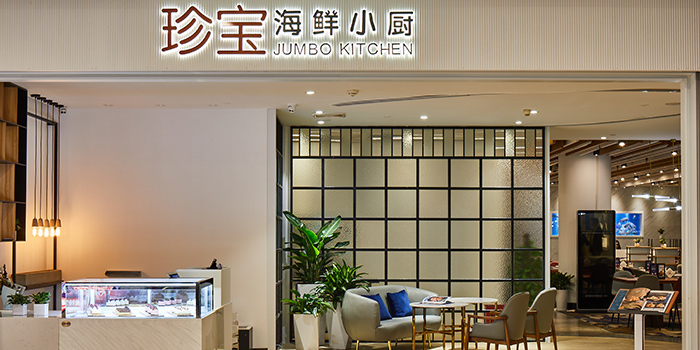 Entrance from JUMBO Kitchen (Raffles City) located in Huangpu, Shanghai