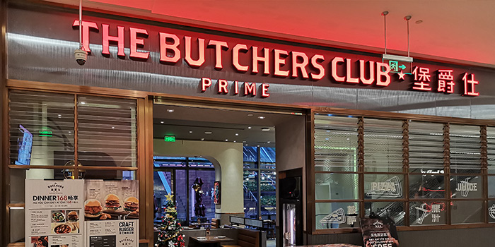 Exterior of The Butchers Club located in Pudong, Shanghai