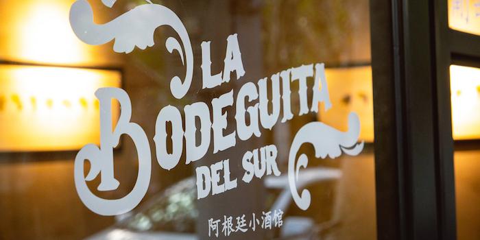 Outdoor of La Bodeguita Del Sur located in Xuhui District, Shanghai